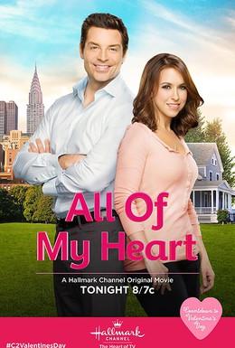 Постер фильма От всего сердца (2015)