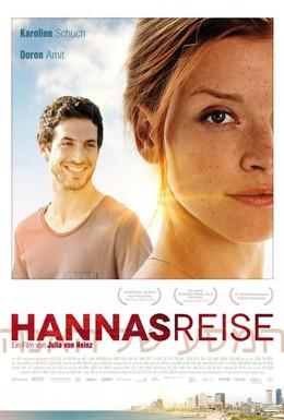 Постер фильма Поездка Ханны (2013)