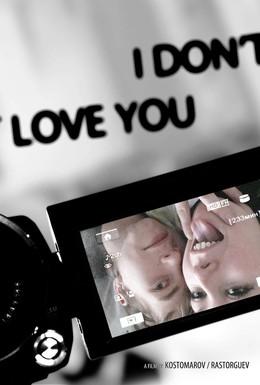 Постер фильма Я тебя не люблю (2012)