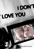 Я тебя не люблю (2012)