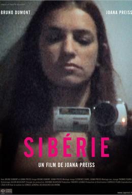 Постер фильма Сибирь (2011)