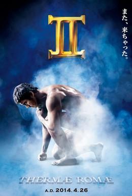 Постер фильма Римские общественные бани 2 (2014)