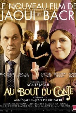 Постер фильма В конце сказки (2013)