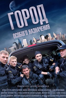 Постер фильма Город особого назначения (2015)