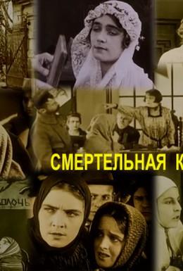 Постер фильма Смертельная карусель (1922)