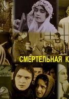 Смертельная карусель (1922)