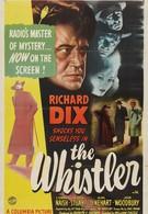 Свистун (1944)