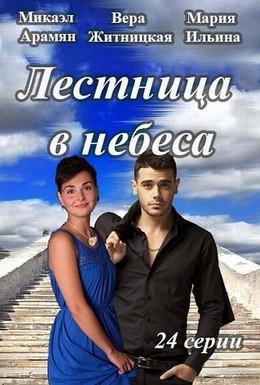 Постер фильма Лестница в небеса (2013)