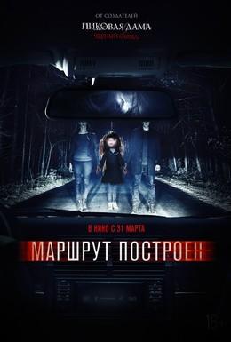 Постер фильма Маршрут построен (2016)