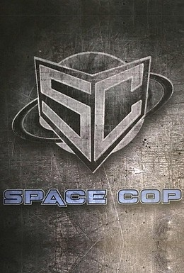 Постер фильма Космический полицейский (2016)