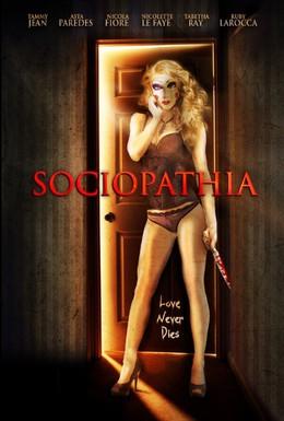 Постер фильма Социопатия (2015)