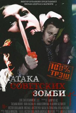 Постер фильма Атака советских зомби (2016)