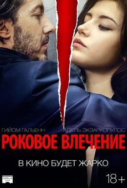 Постер фильма Роковое влечение (2016)