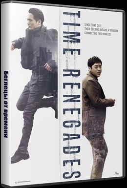 Постер фильма Беглецы от времени (2016)