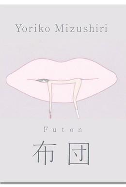 Постер фильма Футон (2013)