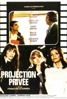 Постер фильма Частный показ (1973)