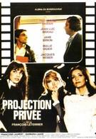 Частный показ (1973)