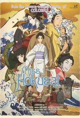 Постер фильма Мисс Хокусай (2015)
