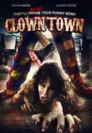 Город клоунов (2016)