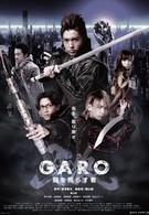 Гаро: Сияющий во тьме (2013)