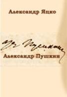 Александр Пушкин (2002)