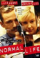 Нормальная жизнь (1996)