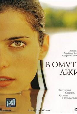 Постер фильма В омуте лжи (2008)