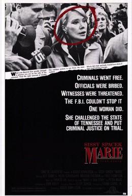 Постер фильма Мэри (1985)
