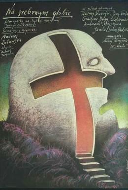 Постер фильма На серебряной планете (1988)