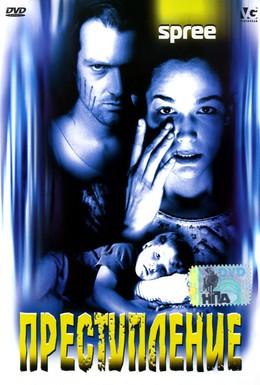 Постер фильма Преступление (1996)