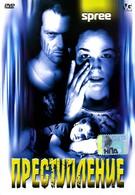 Преступление (1996)