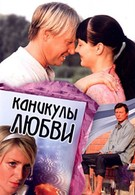 Каникулы любви (2007)