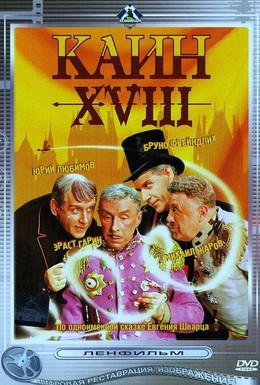 Постер фильма Каин XVIII (1963)