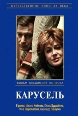 Постер фильма Карусель (1983)