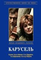 Карусель (1983)