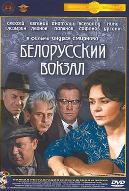 Постер фильма Белорусский вокзал (1971)