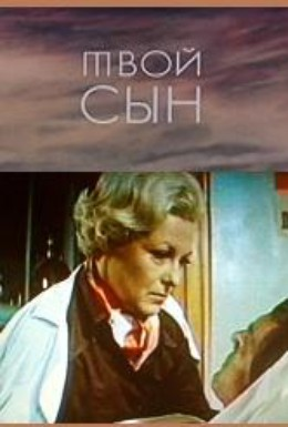 Постер фильма Твой сын (1978)