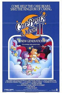Постер фильма Заботливые мишки 2: Новое поколение (1986)