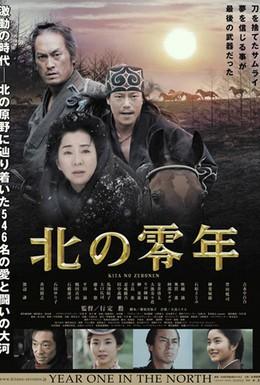 Постер фильма Первый год на севере (2005)