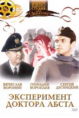 Постер фильма Эксперимент доктора Абста (1968)