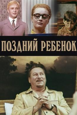 Постер фильма Поздний ребенок (1970)