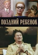 Поздний ребенок (1970)