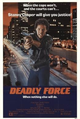 Постер фильма Смертельная сила (1983)