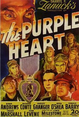Постер фильма Пурпурное сердце (1944)