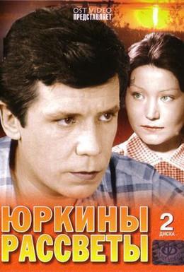 Постер фильма Юркины рассветы (1974)