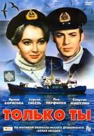 Только ты (1972)