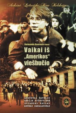 Постер фильма Дети из отеля Америка (1991)