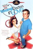 Молодость, больница, любовь (1982)