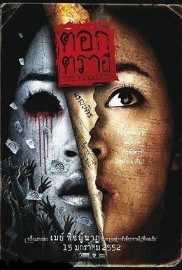 Постер фильма Печать смерти (2009)
