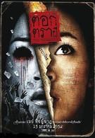 Печать смерти (2009)